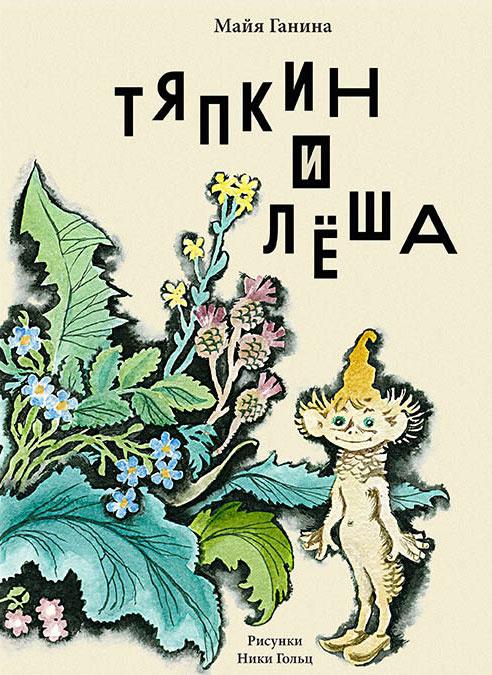 Тяпкин и Леша | Ганина Майя Анатольевна #1