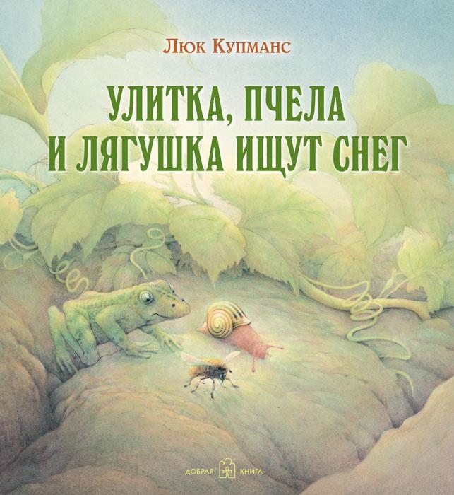Улитка, пчела и лягушка ищут снег (иллюстрации Люка Купманса) | Купманс Люк  #1