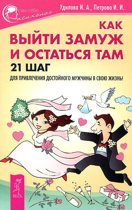 Как выйти замуж и остаться там. 21 шаг для привлечения достойного мужчины в свою жизнь!  #1
