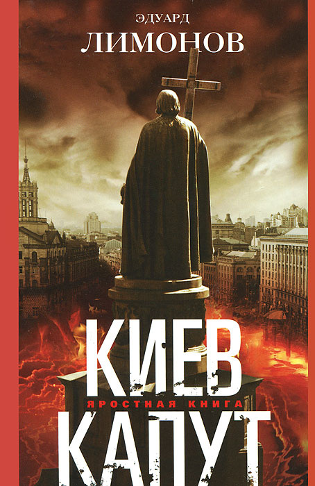 Киев капут | Лимонов Эдуард Вениаминович #1