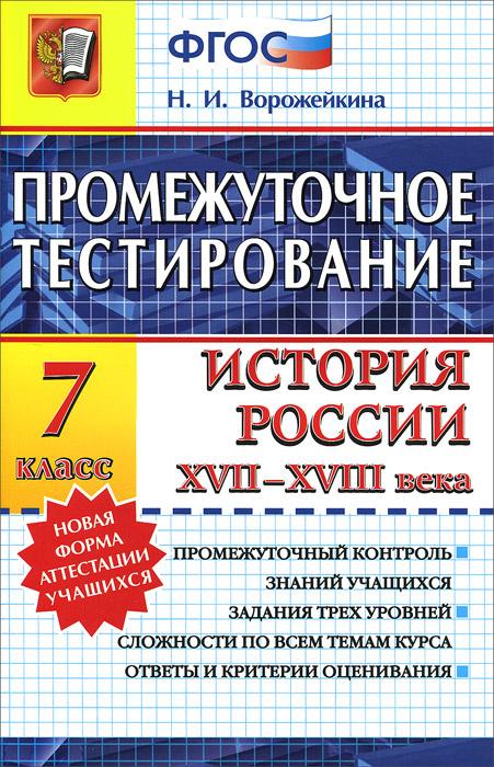 История России XVII-XVIII века. 7 класс. Промежуточное тестирование  #1