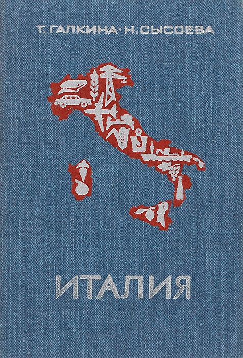 Италия11111111 #1