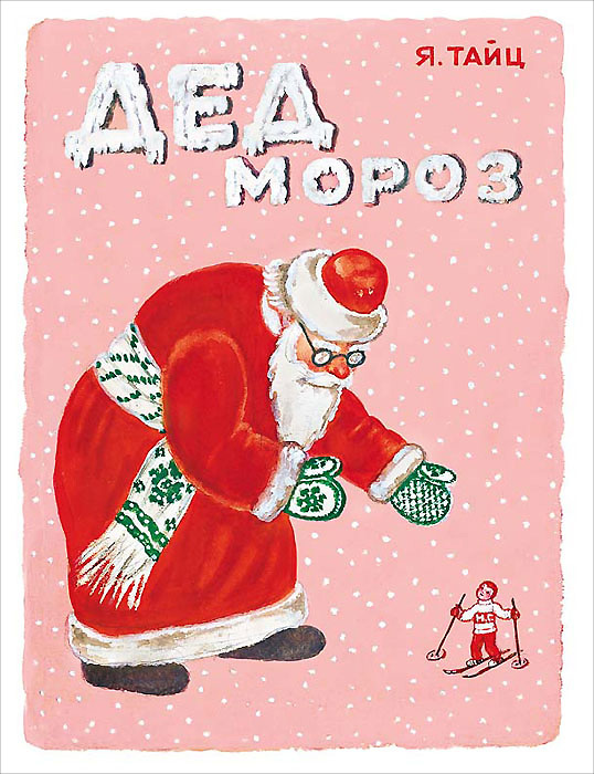Дед Мороз | Тайц Яков Моисеевич #1