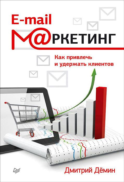 E-mail-маркетинг. Как привлечь и удержать клиентов #1