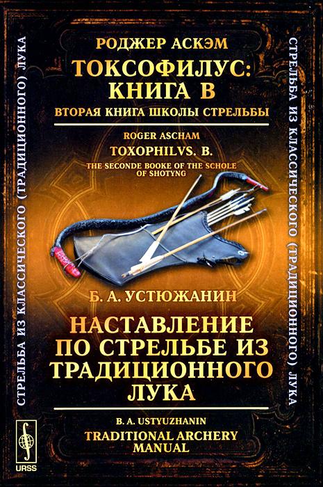 Роджер Аскэм. Токсофилус. Книга B. Вторая книга школы стрельбы / Toxophilus: B: The Second Book of the #1