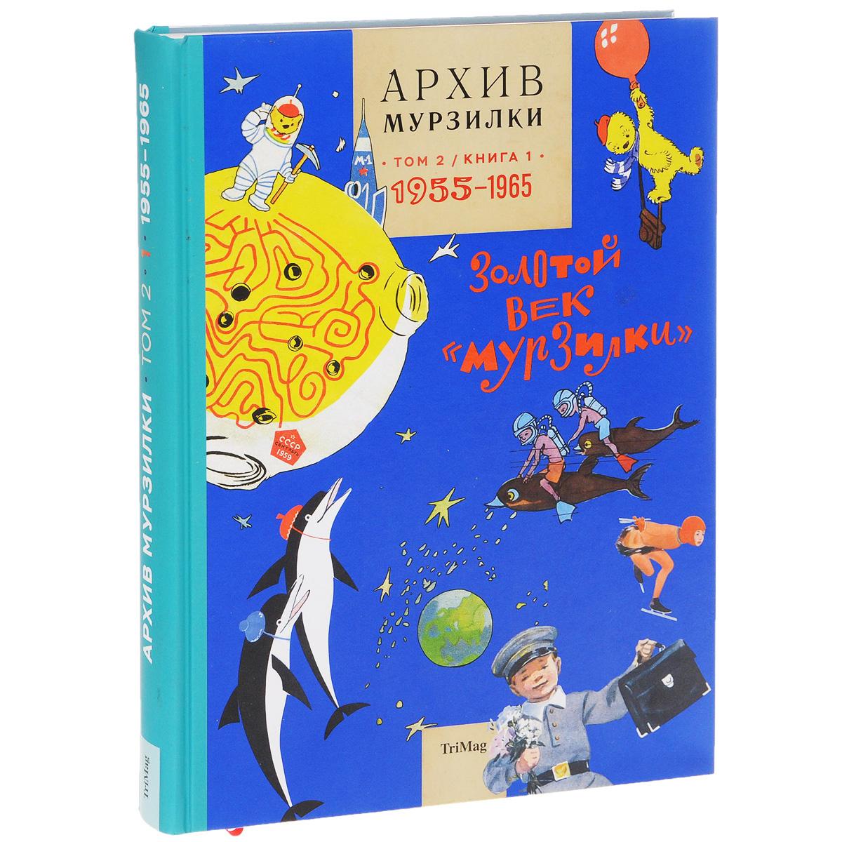 Архив Мурзилки. Том 2. В 2 книгах. Книга 1. Золотой век Мурзилки. 1955-1965  #1