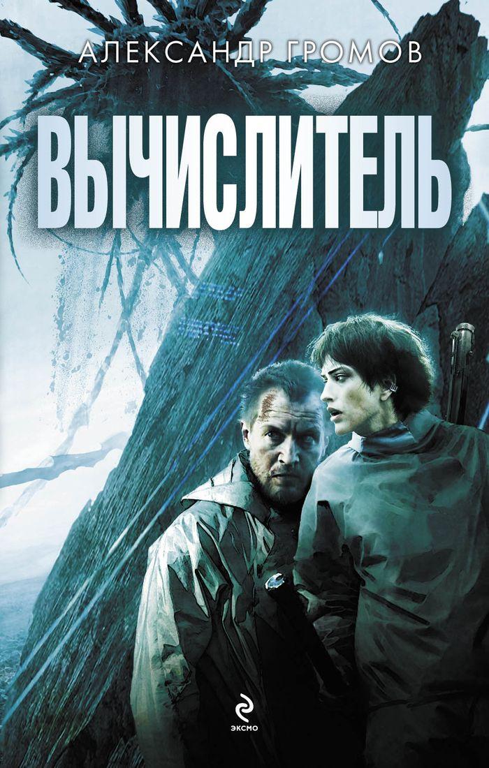 Вычислитель   Громов Александр Николаевич #1