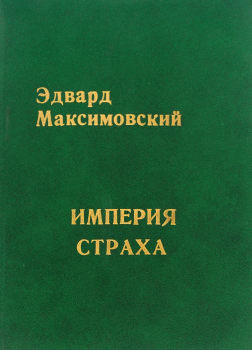 Империя страха | Максимовский Эдвард Григорьевич #1