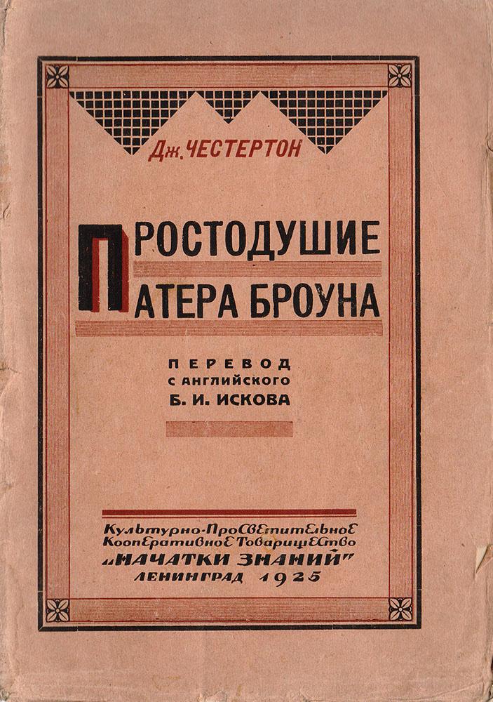 Простодушие патера Броуна   Исков Б. И., Честертон Гилберт Кит  #1