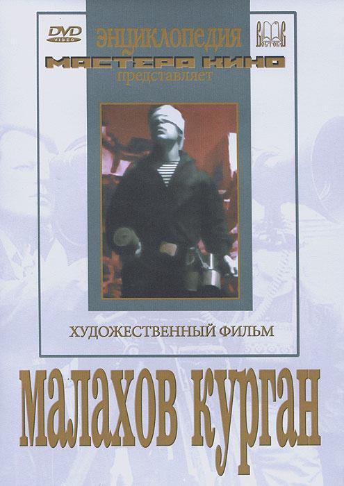 Малахов курган #1