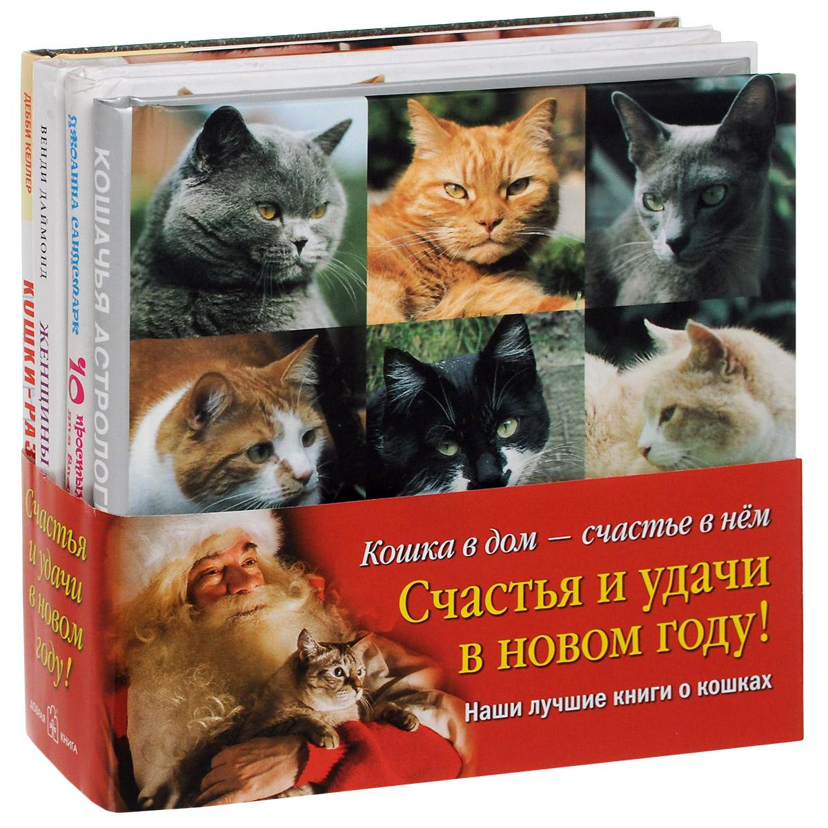 Кошка в дом - счастье в нем (комплект из 4 книг) | Келлер Дэбби, Джейвор Кэт  #1