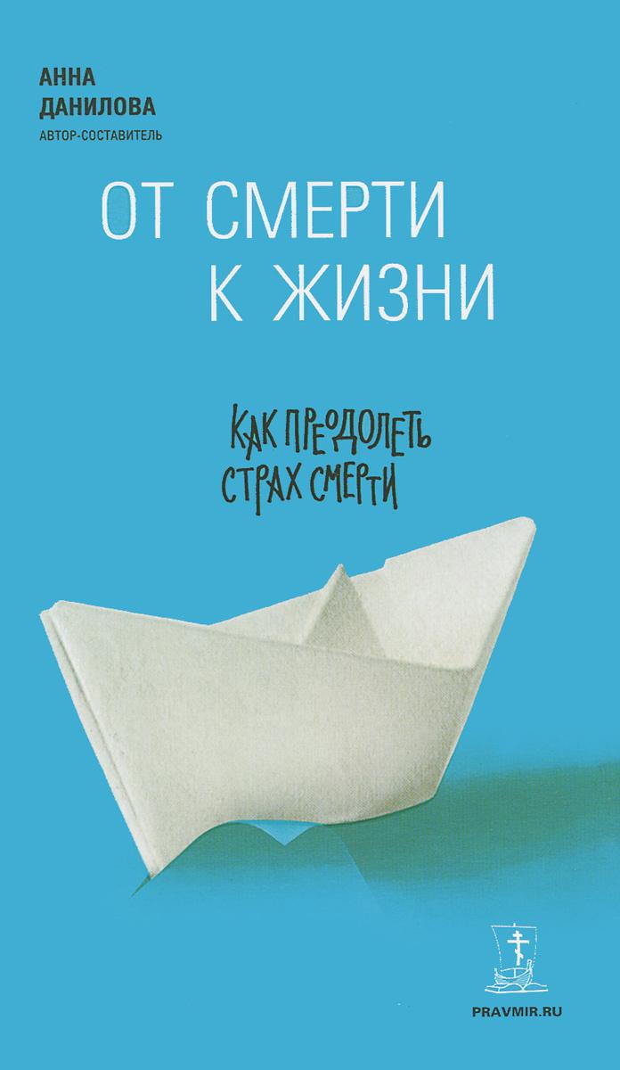 От смерти к жизни. Как преодолеть страх смерти | Данилова Анна Александровна  #1