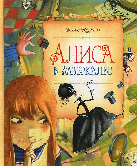 Сквозь зеркало и что там увидела Алиса, или Алиса в Зазеркалье   Кэрролл Льюис  #1
