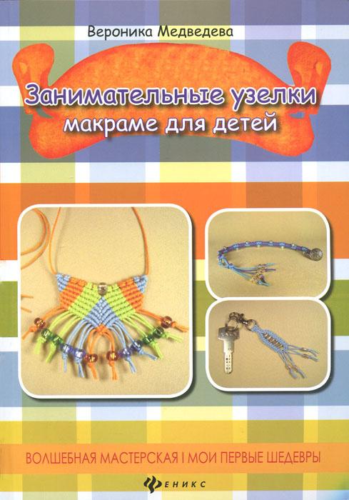 Занимательные узелки. Макраме для детей | Медведева Вероника Викторовна  #1