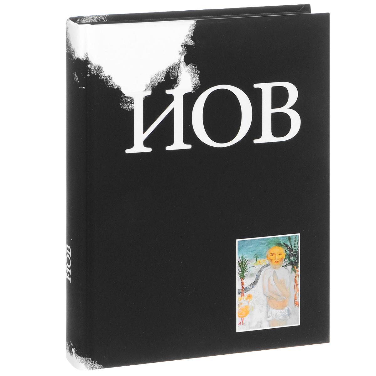 Книга Иова #1