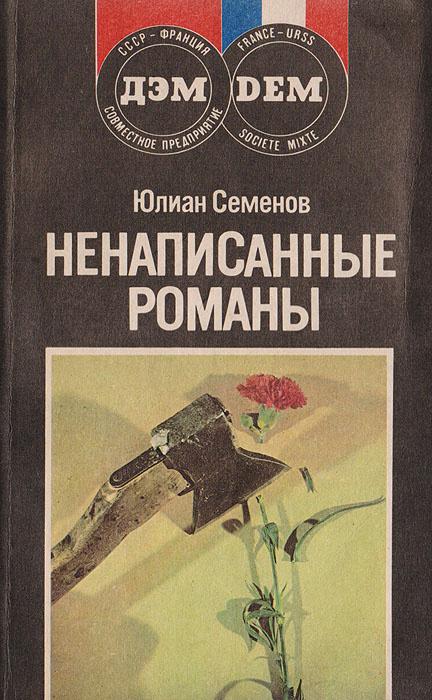 Ненаписанные романы | Семенов Юлиан Семенович #1