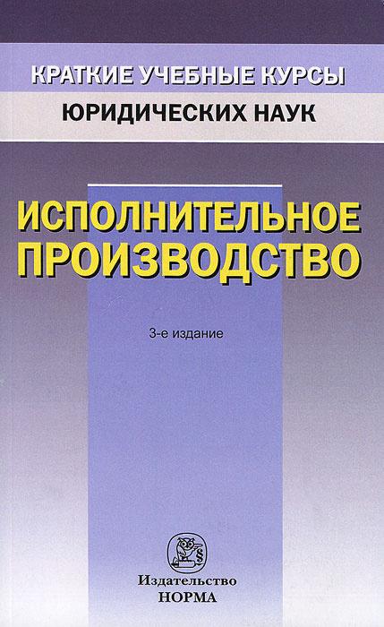 Исполнительное производство | Закарлюка Александр Викторович, Куликова Мария Анатольевна  #1