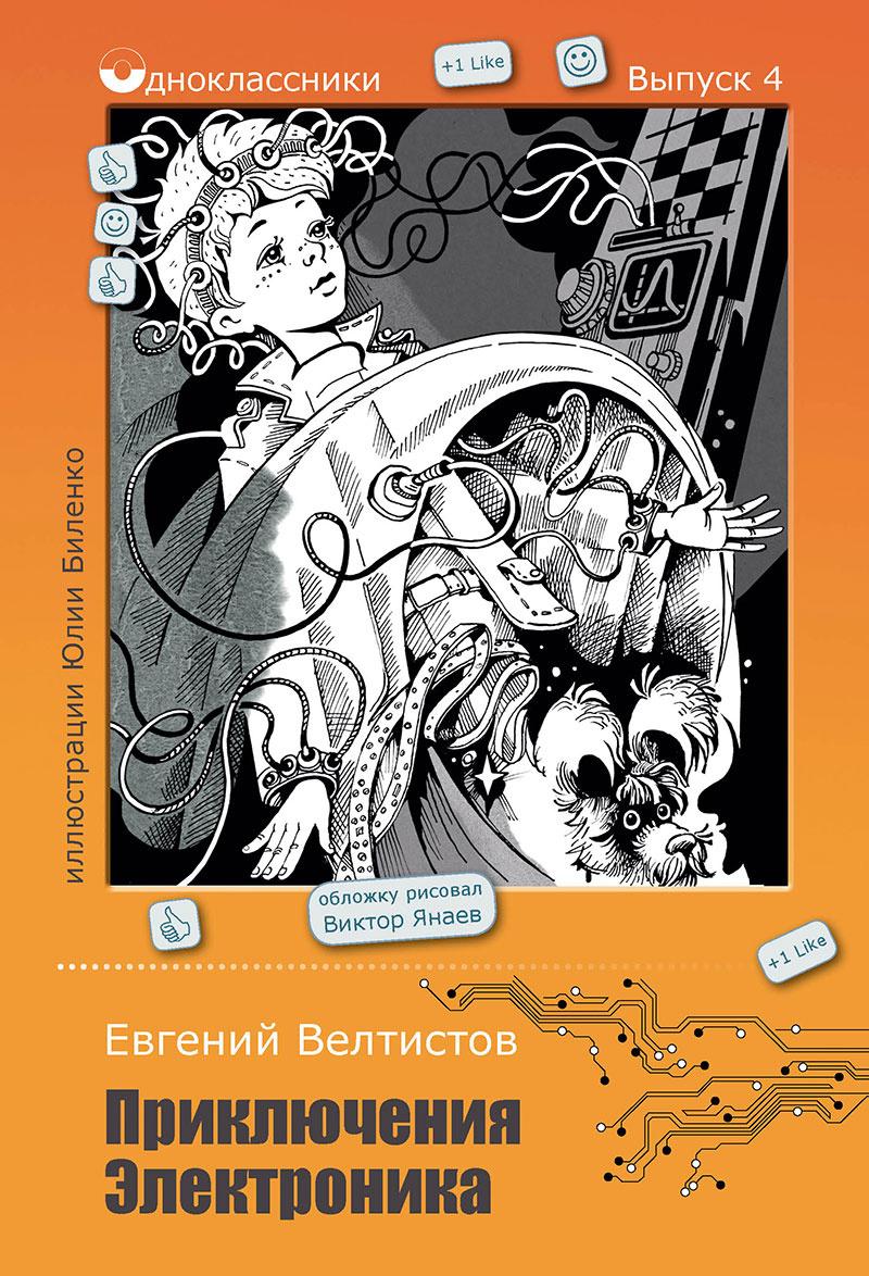 Приключения Электроника | Велтистов Евгений Серафимович  #1