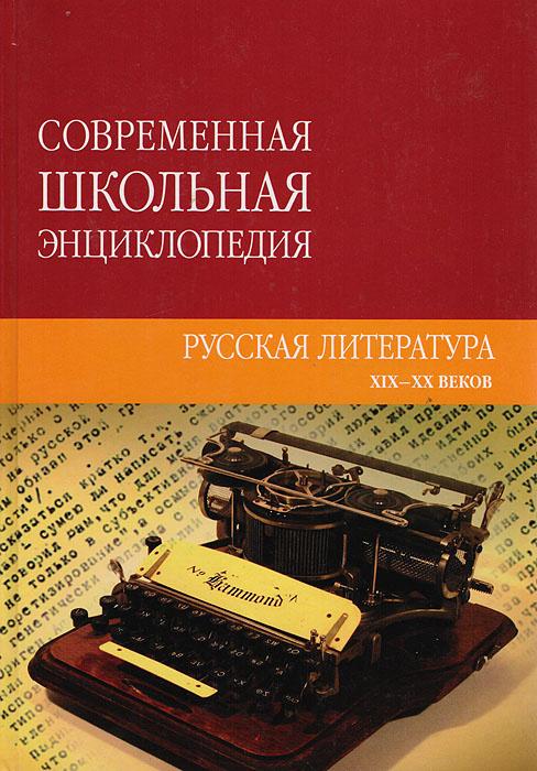 Русская литература XIX - XX веков | Сычев Сергей Владимирович  #1