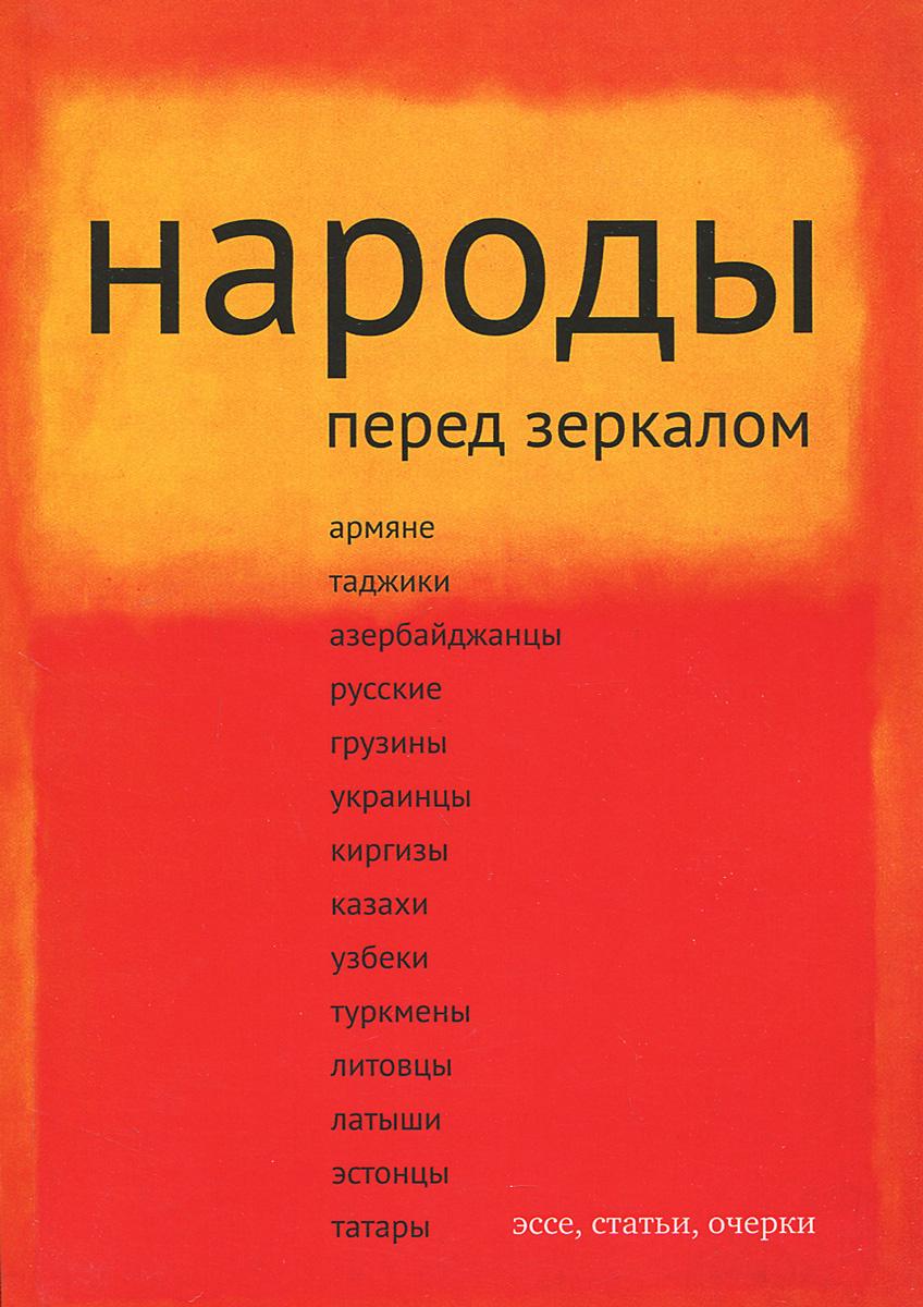 Народы перед зеркалом. Эссе, статьи, очерки | Доронина Ирина  #1