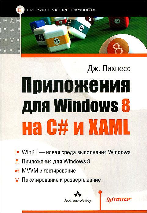 Приложения для Windows 8 на C# и XAML   Ликнесс Джереми #1