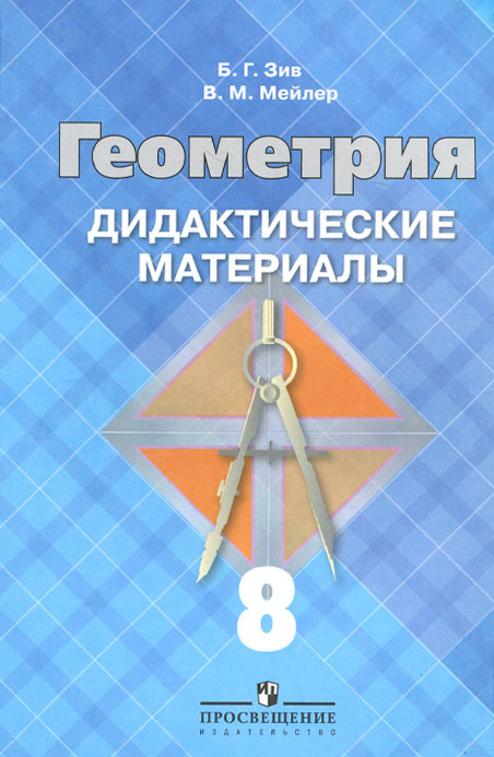 Геометрия. 8 класс. Дидактические материалы #1