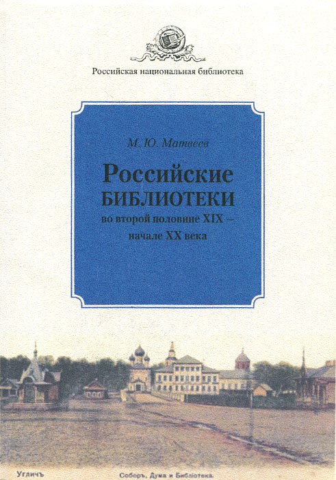 Российские библиотеки во второй половине XIX - начале XX века  #1
