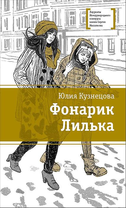 Фонарик Лилька | Кузнецова Юлия #1