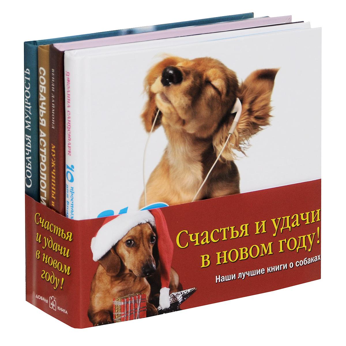 Наши лучшие книги о собаках (комплект из 4 книг) | Уитфилд Кит, Гринолл Пэтти  #1