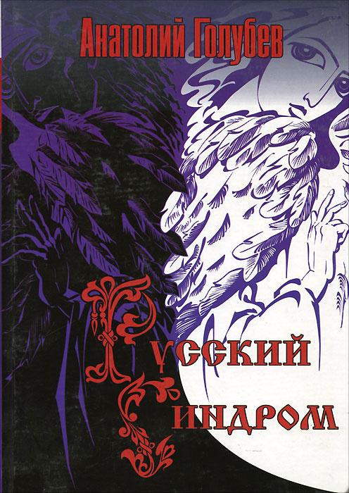 Русский синдром | Голубев Анатолий Николаевич #1