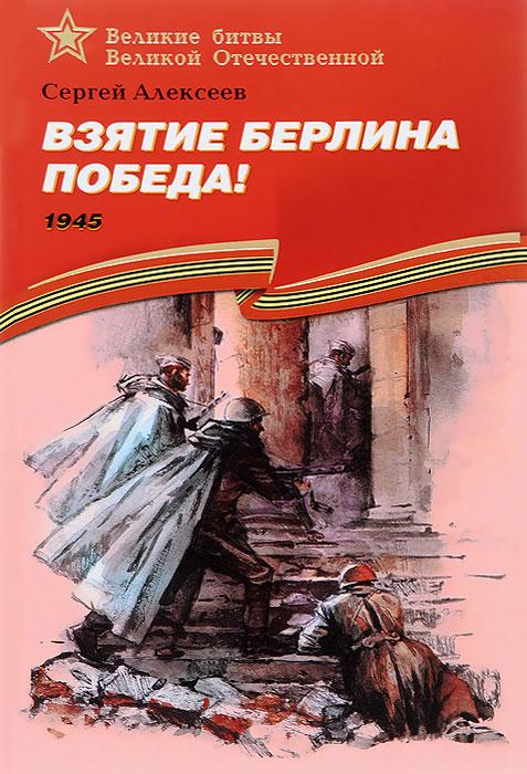 Взятие Берлина. Победа! 1945   Алексеев Сергей Петрович #1