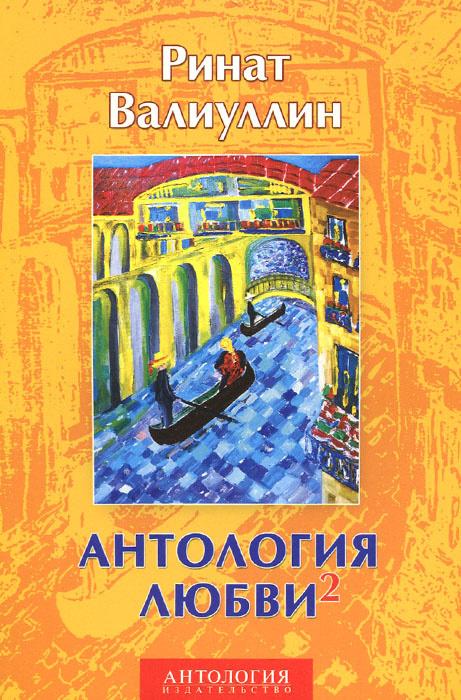 Антология любви-2 #1