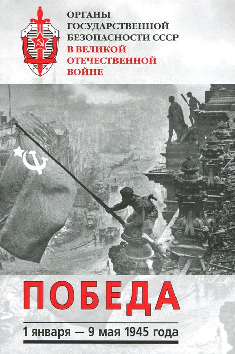 Органы государственной безопасности СССР в Великой Отечественной Войне. Том 6. Победа (1 января - 9 мая #1