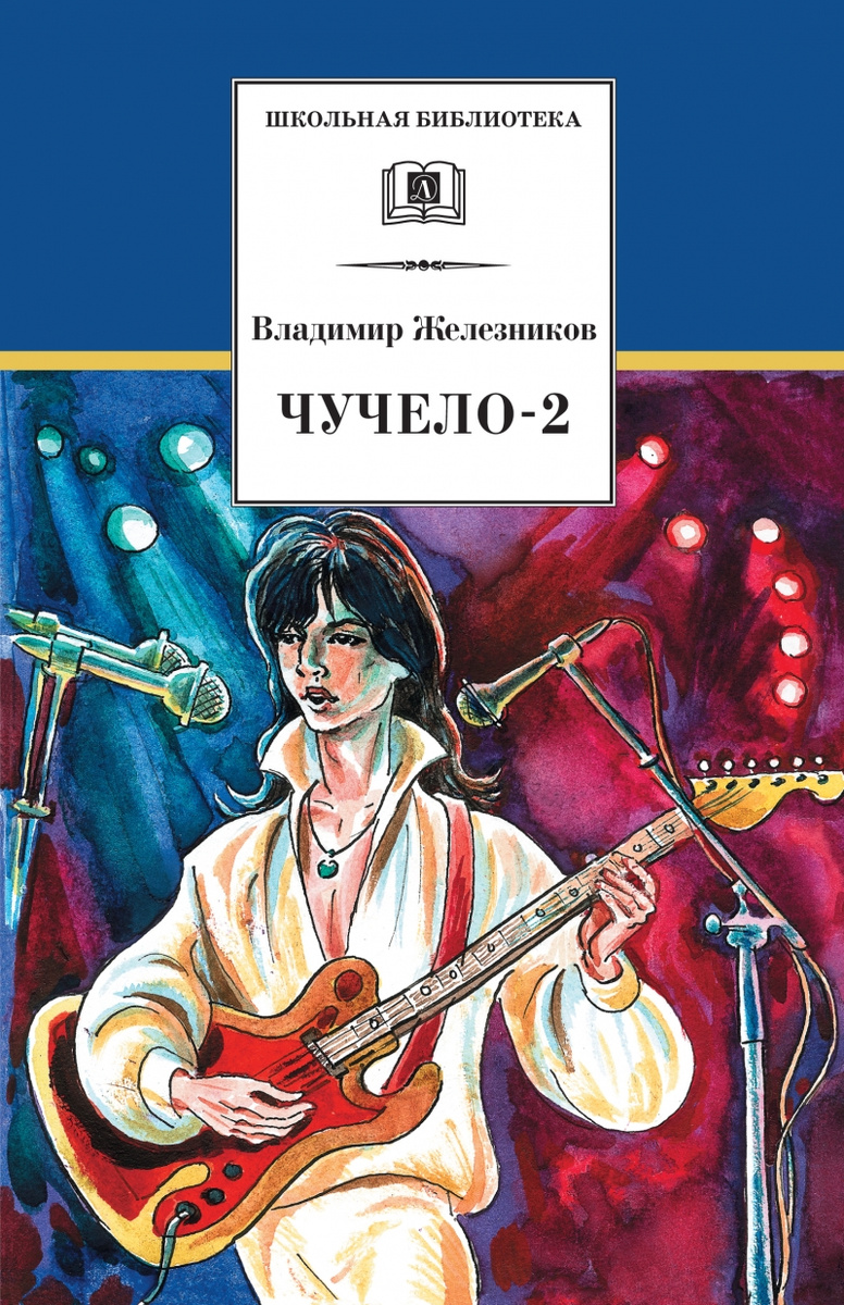 Чучело-2, или Игра мотыльков | Железников Владимир Карпович  #1