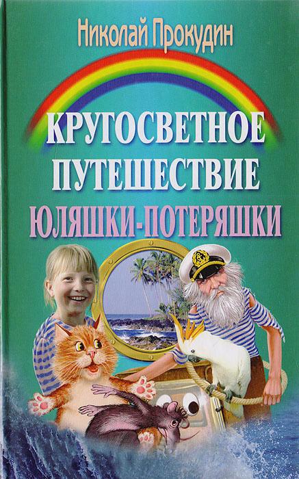 Кругосветное путешествие Юляшки-Потеряшки | Прокудин Николай Николаевич  #1