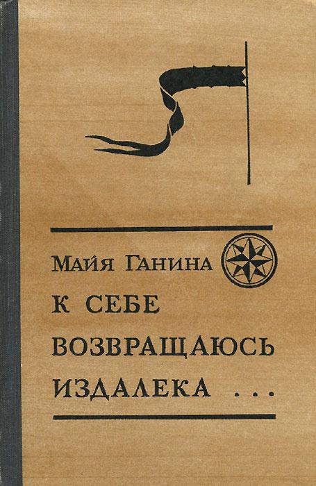 К себе возвращаюсь издалека...   Ганина Майя Анатольевна  #1