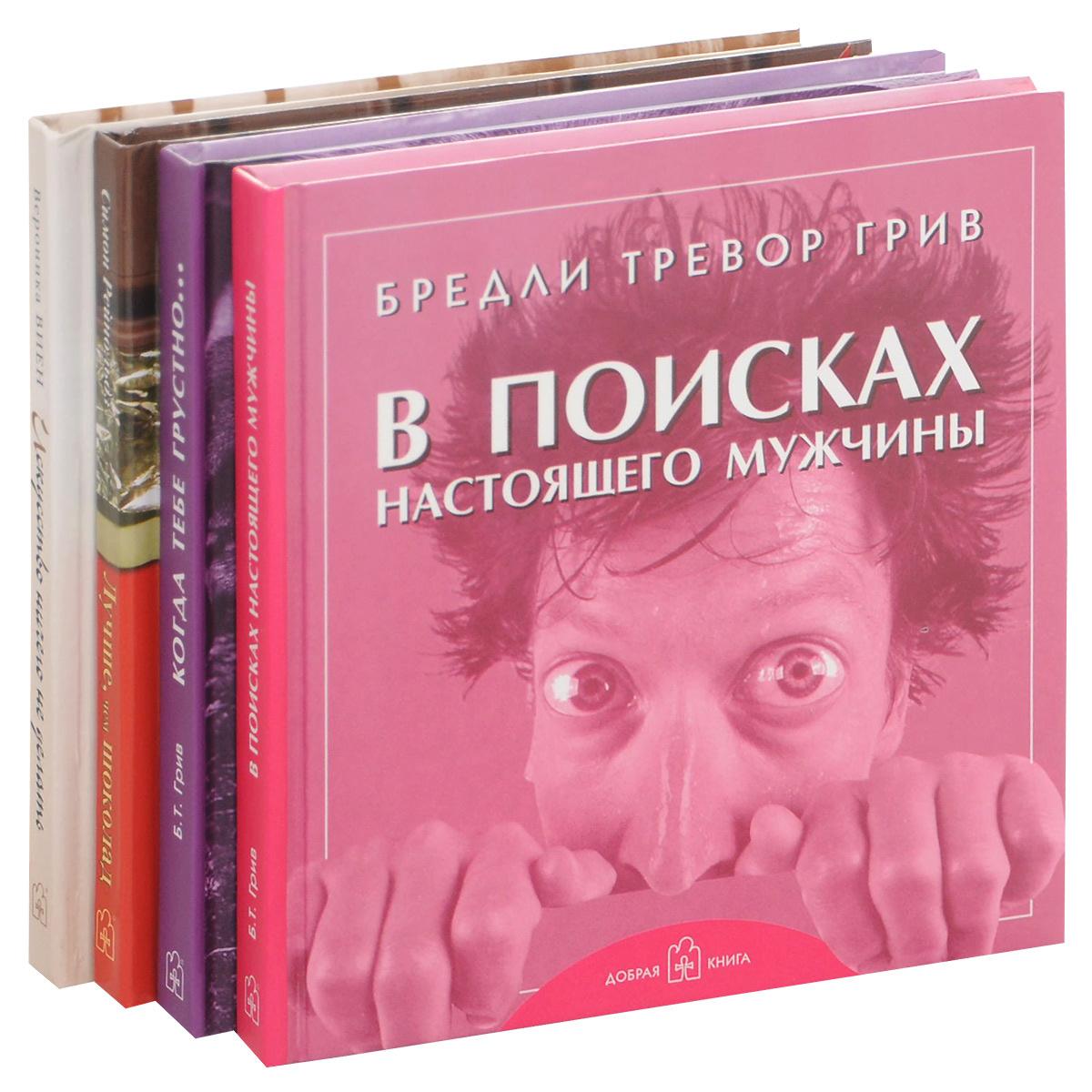Лучшей подруге (комплект из 4 книг) #1