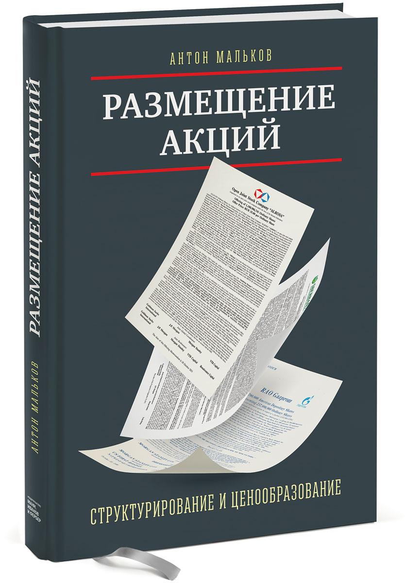 Размещение акций. Структурирование и ценообразование | Мальков Антон Валерьевич  #1