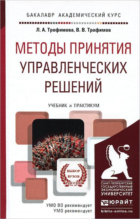 Методы принятия управленческих решений. Учебник и практикум  #1