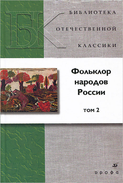Фольклор народов России. В 2 томах. Том 2 #1