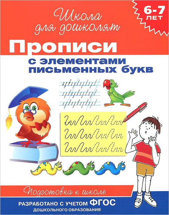 Прописи с элементами письменных букв. 6-7 лет #1