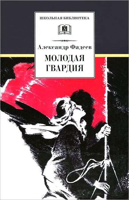 Молодая гвардия | Фадеев Александр Александрович #1