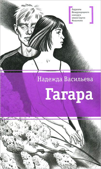 Гагара | Васильева Надежда Борисовна #1