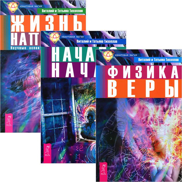 Физика веры. Начало начал. Жизнь напрокат. Научные аспекты тайн Мироздания (комплект из 3 книг)  #1