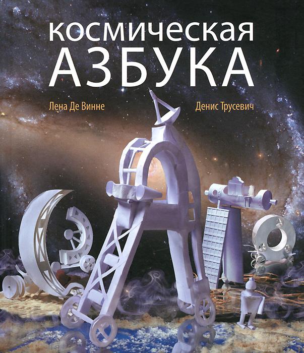 Космическая Азбука | Де Винне Лена, Трусевич Денис Ю. #1