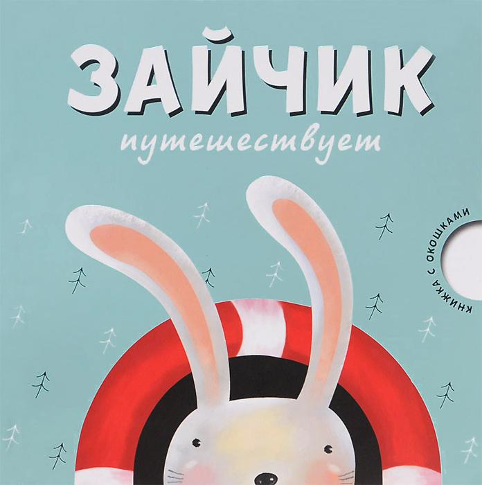 Зайчик путешествует | Романова Мария #1