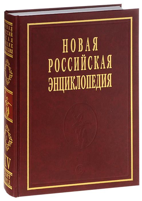 Новая Российская энциклопедия. Том 15 (1). Сент-Китс и Невис - Соединённые  #1