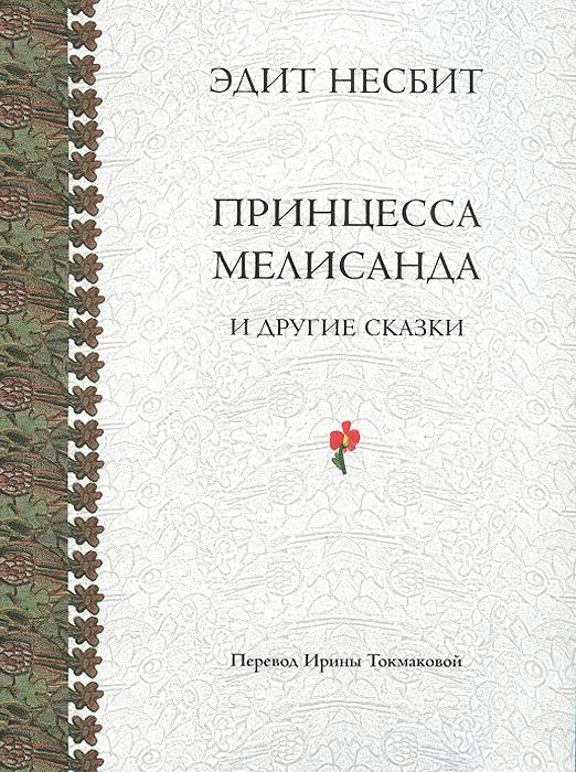 Принцесса Мелисанда и другие сказки | Несбит Эдит #1