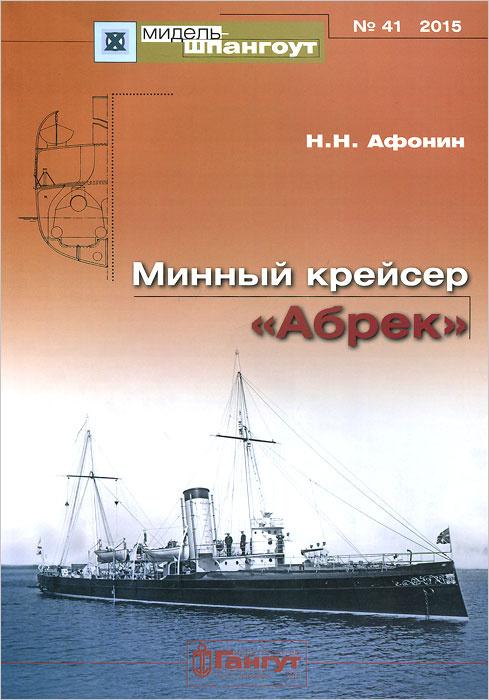"""Минный крейсер """"Абрек"""" #1"""