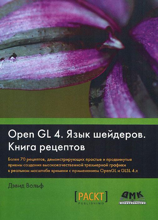 OpenGL 4. Язык шейдеров. Книга рецептов | Вольф Дэвид #1